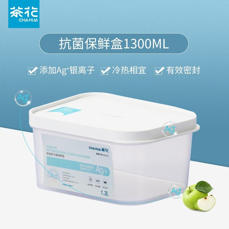 【茶花】欧铂兹*保鲜盒1.3L 000015/长款保鲜盒1.3L000016/2.6L000017/5.1L000018