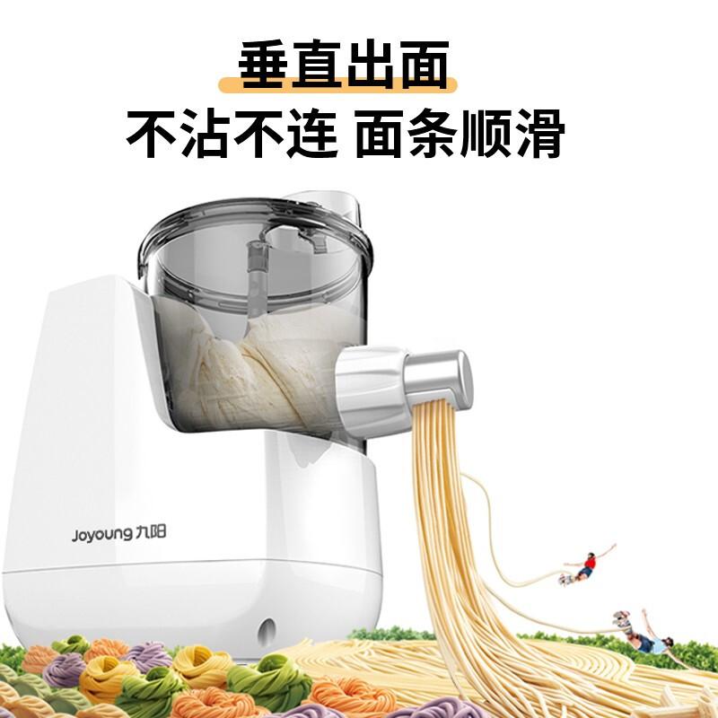 【九阳】(Joyoung)面条机家用全自动多功能智能小型立式电动压面机JYN-L6