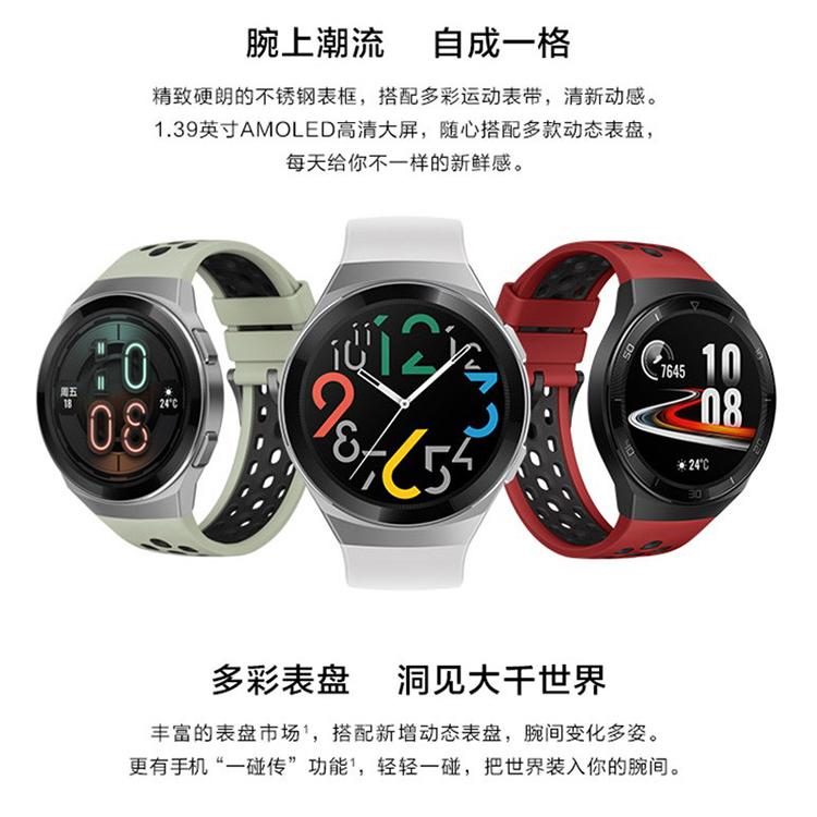 【华为】(HUAWEI) 华为手表运动智能运动手表蓝牙音乐健康运动手环WATCH GT 2e