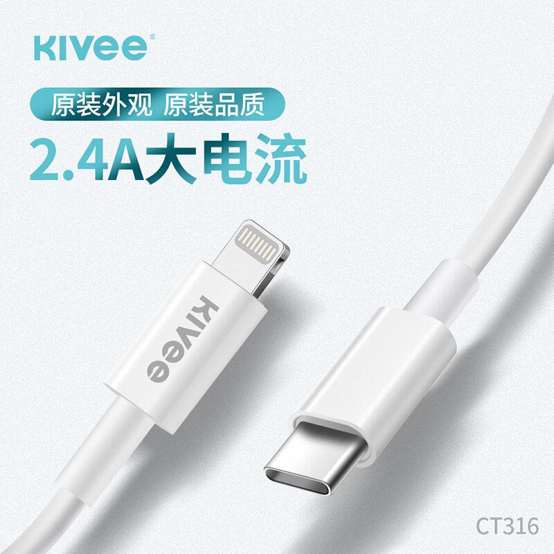 可逸苹果数据线快充手机平板通用Type-c闪充数据线Ct318-1V/Ct316-1L