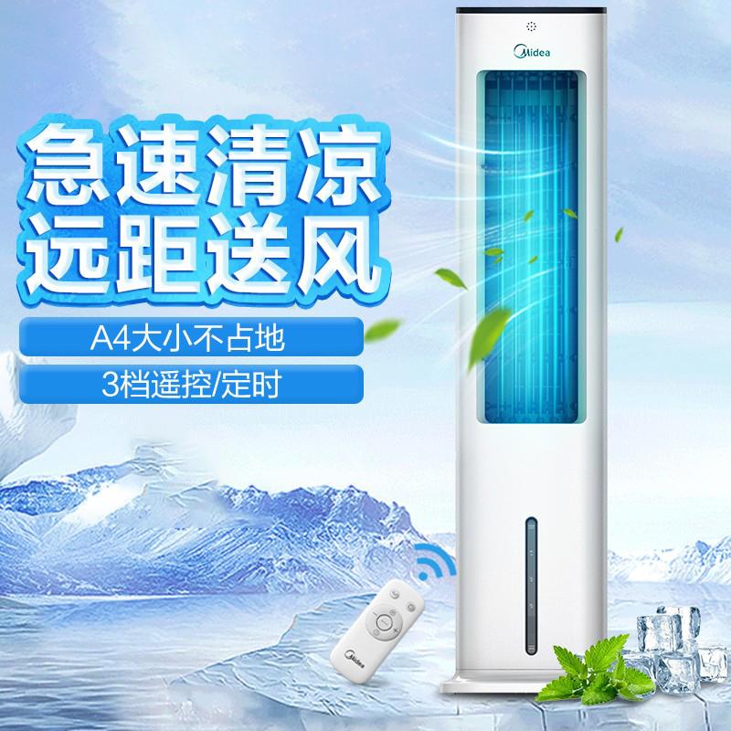 【美的】空调扇冷风扇冷风机制冷风扇冷风机家用冷风扇空调冷气机ACA10XBR