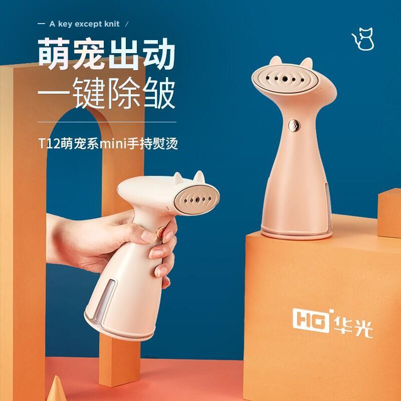 【华光】手持蒸汽挂烫机家用小家电电熨斗T12