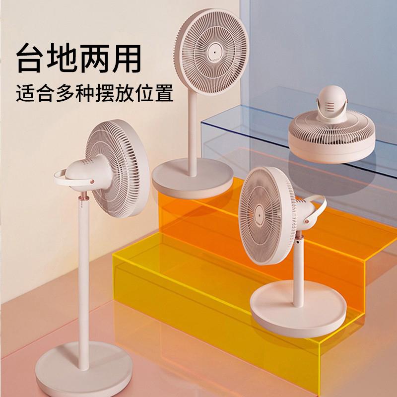 【爱登】空气循环扇折叠收纳家用落地扇无线电风扇落地台扇E909A
