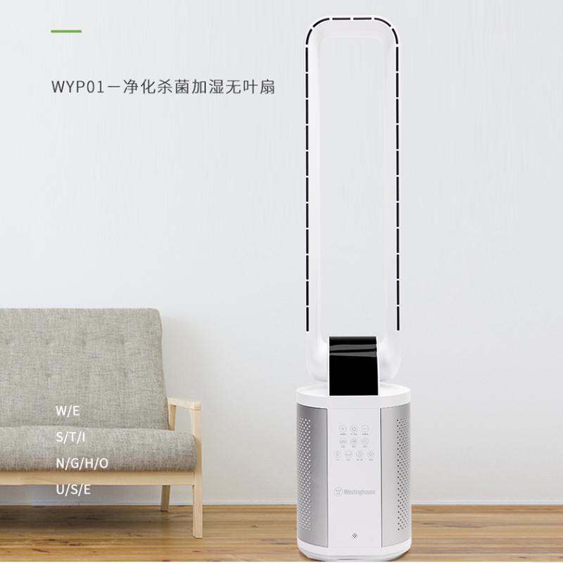 【西屋】无叶风扇家用电风扇除菌UV灯无扇叶WX-WYP01