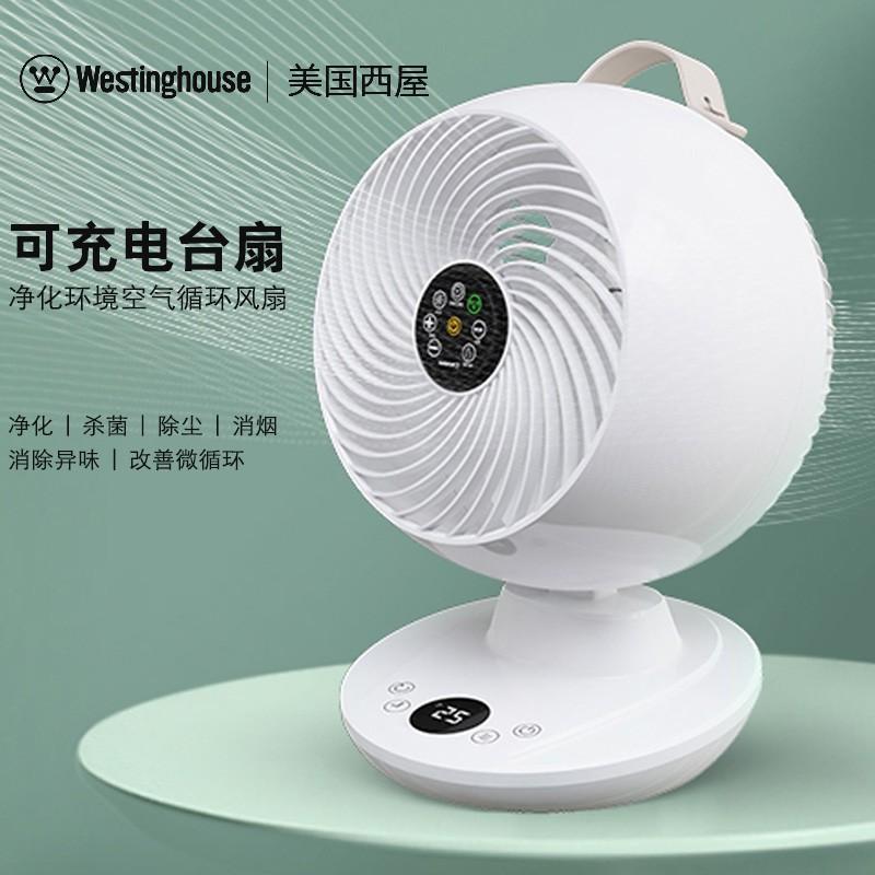 【西屋】智能台扇家用电风扇/循环扇/台式小风扇 WTH-SZX07
