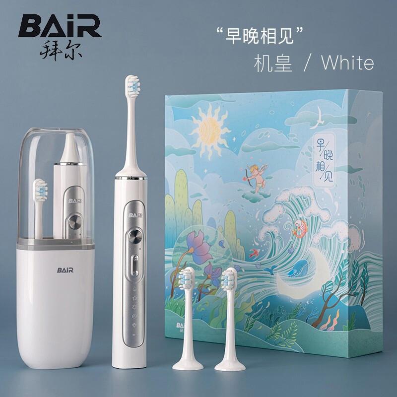 【拜尔】声波式锂电池充电式成人电动牙刷G2