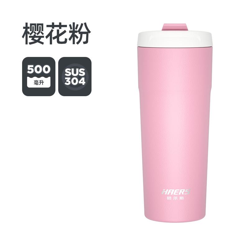 【哈尔斯】车载保温杯户外办公用咖啡杯HE-500-8