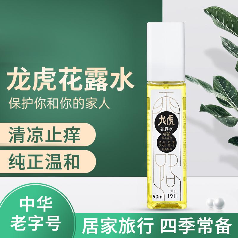 【龙虎】花露水喷雾祛痱止痒清凉老上海的味道