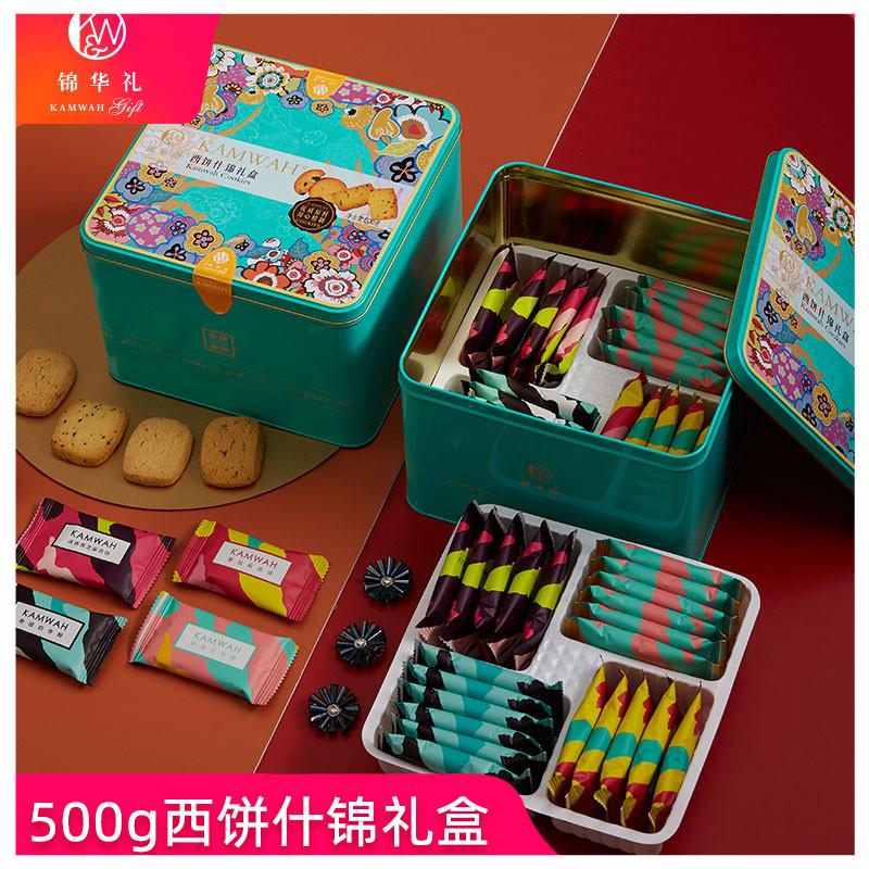 【锦华】西饼什锦礼盒500g曲奇喜饼多口味零食铁盒罐装