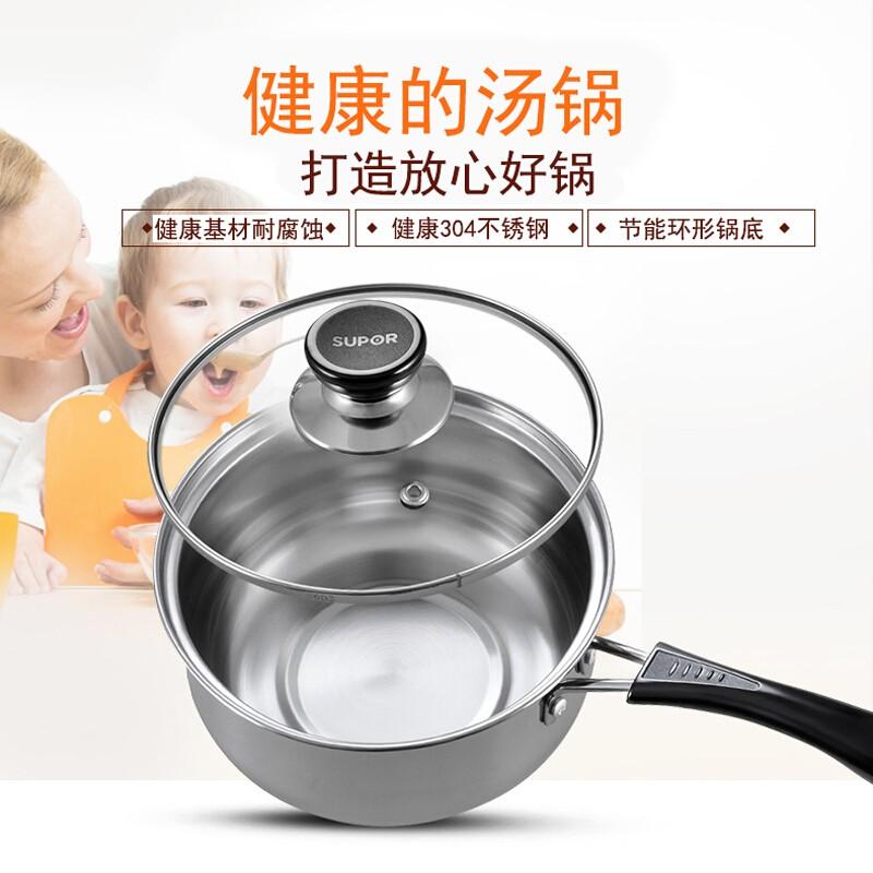 【苏泊尔】304不锈钢奶锅16cm泡面锅小锅热牛奶煮奶锅婴儿辅食锅ST16H3/TP1615K