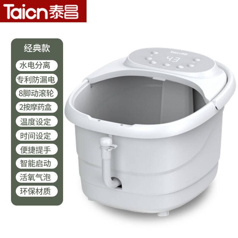 【泰昌】足浴盆全自动加热按摩洗脚盆电动泡脚盆恒温洗脚盆TC-08AJ8B1