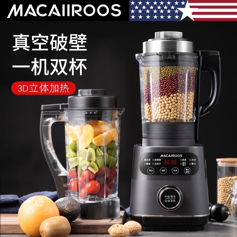 【迈卡罗】破壁机家用破壁料理机多功能加热豆浆机搅拌机婴儿辅食机MC-2257