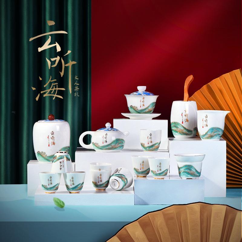 【颐和源】云听海系列茶具茶备九件套YHY-YTH009A/YHY-YTH009B/16件套YHY-YTH0016A
