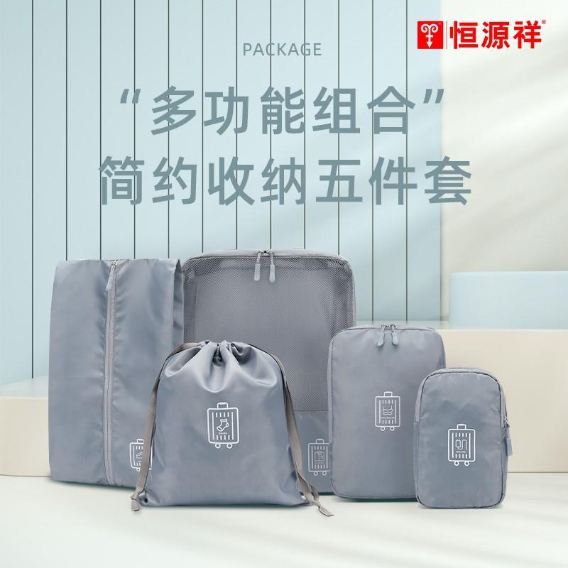 【恒源祥】简约收纳五件套旅行出差收纳包衣物收纳袋HYX0552