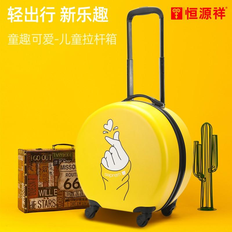 【恒源祥】 儿童拉杆箱圆形行李箱 黄色 15寸HYX8054