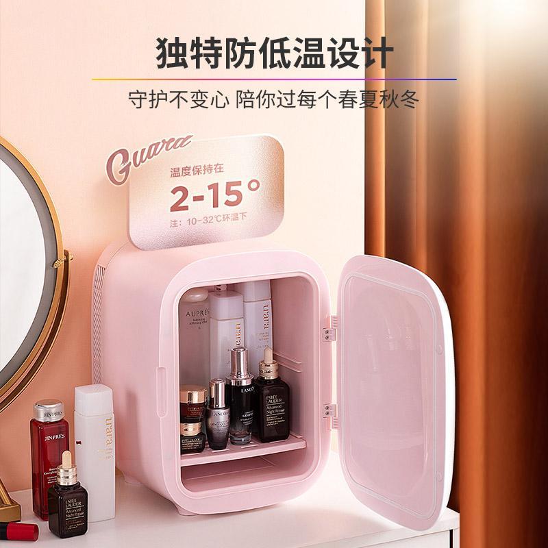 【美的】华凌美妆迷你冰箱 便携式小型电冰箱DC-8H