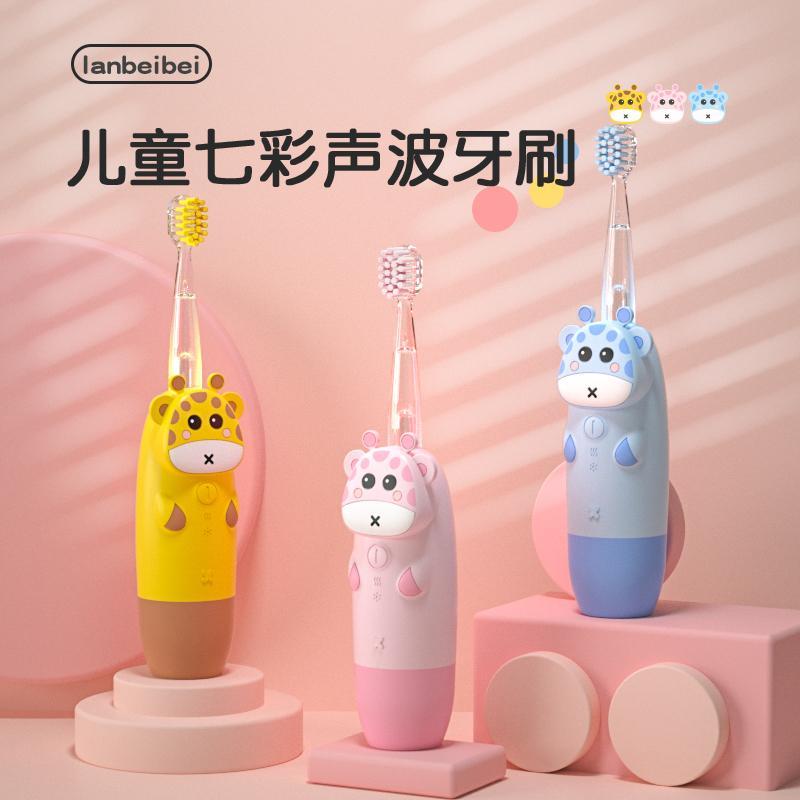 【懒贝贝】儿童电动牙刷声波软毛宝宝牙刷婴儿带LED灯LB-YL01