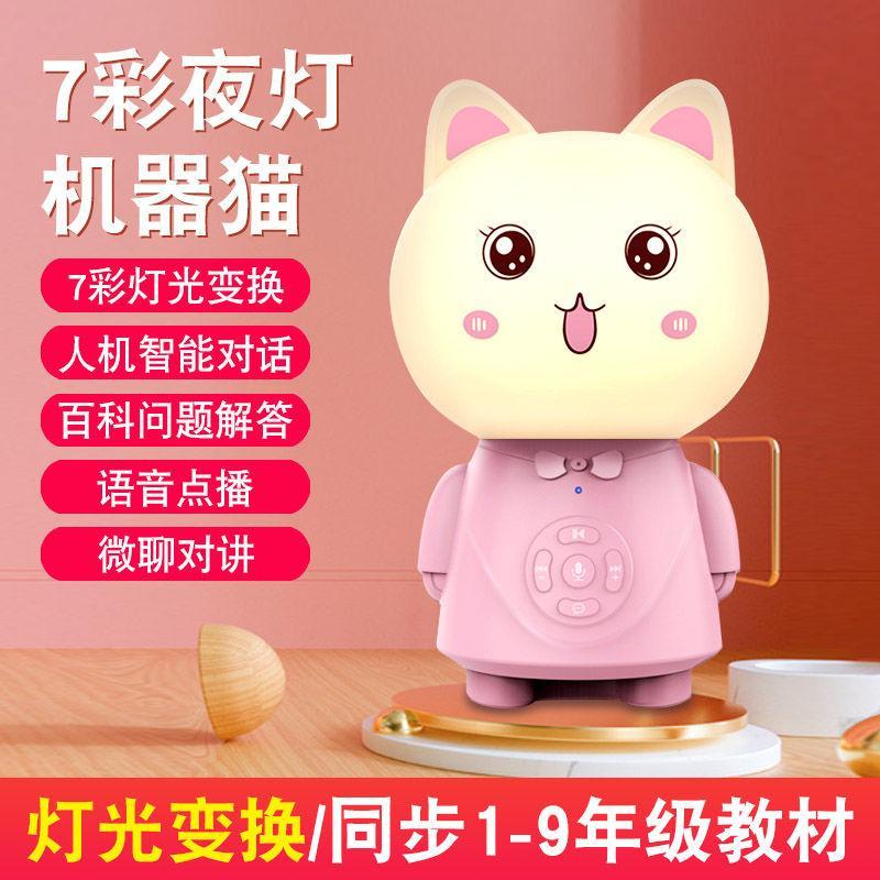 【暴享】七彩夜灯萌萌猫咪Ai智能机器人拍拍灯智能陪伴早教机器人