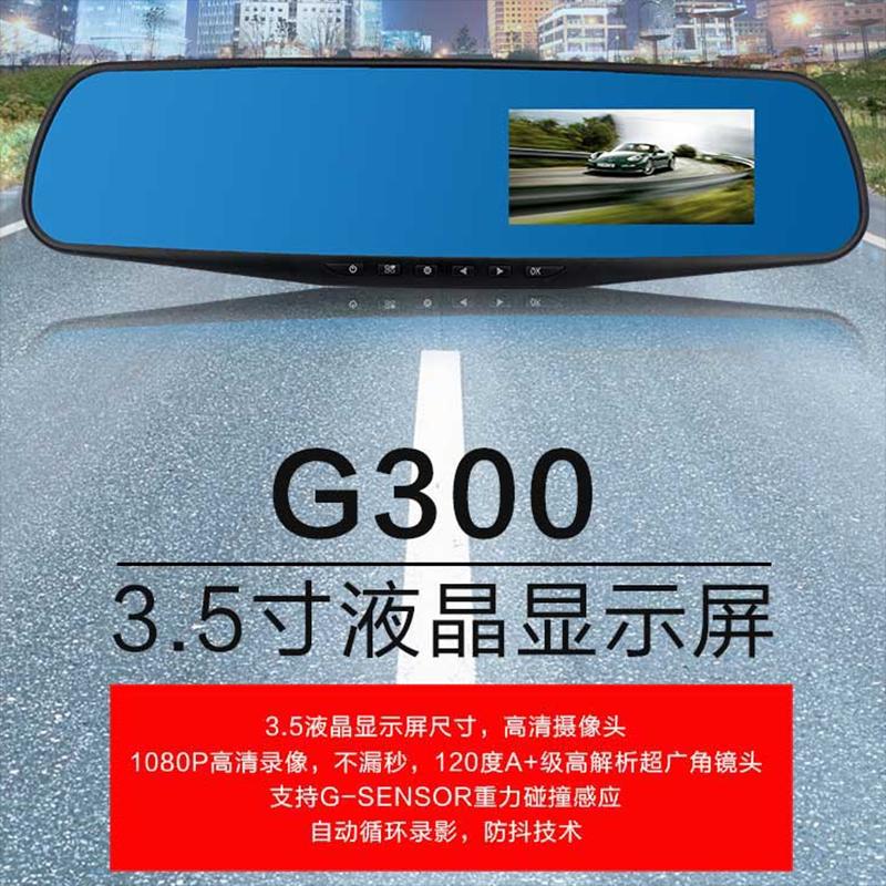 安尼泰科后视镜行车记录仪红外夜视1080P高清120度广角G300