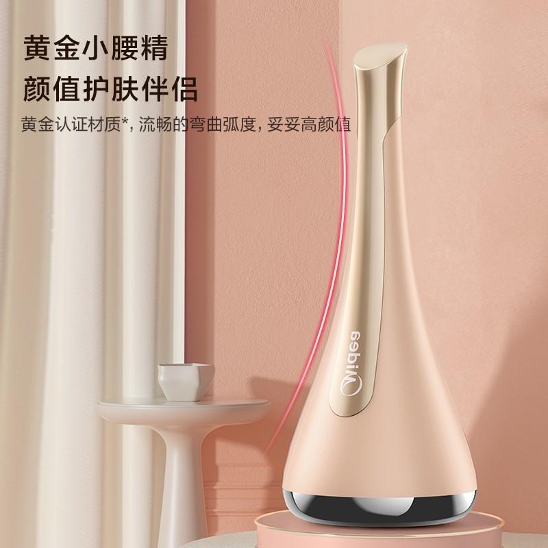 【美的】精华导入仪美容仪器面部嫩肤提拉紧致脸部按摩仪MB-EC0101