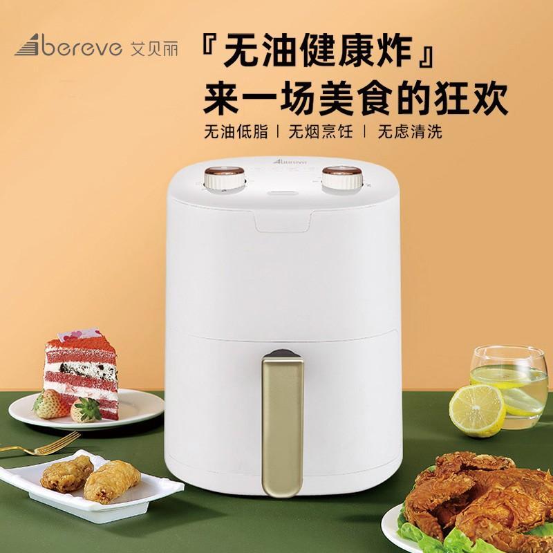 【艾贝丽】空气炸锅薯条机无油烟自动烤肉机多用锅家用AM02