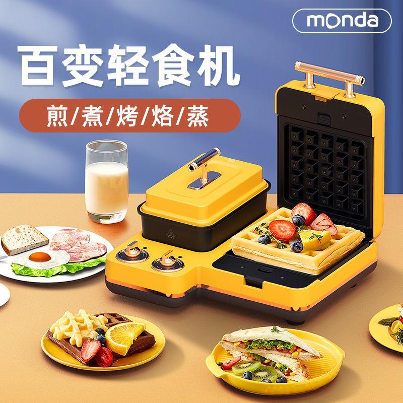 蒙达三明治早餐机多功能家用吐司机华夫饼机MD-SM6001