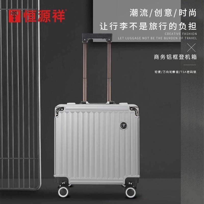 【恒源祥】 商务铝框登机箱行李箱拉杆箱 银色 18寸HYX8049
