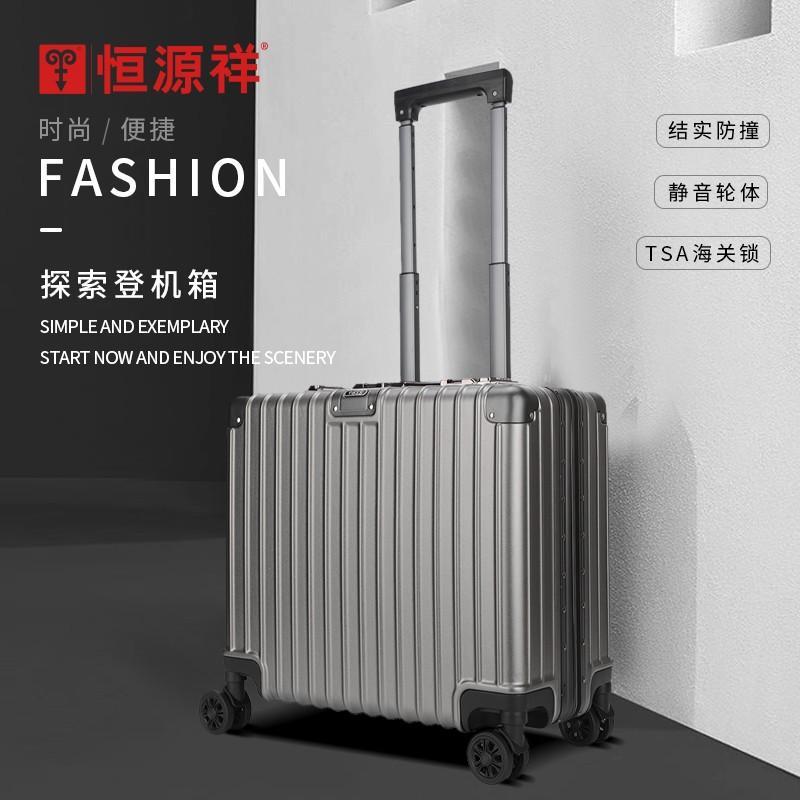 【恒源祥】 时尚探索登机箱拉杆箱行李箱 灰色 18寸HYX8050