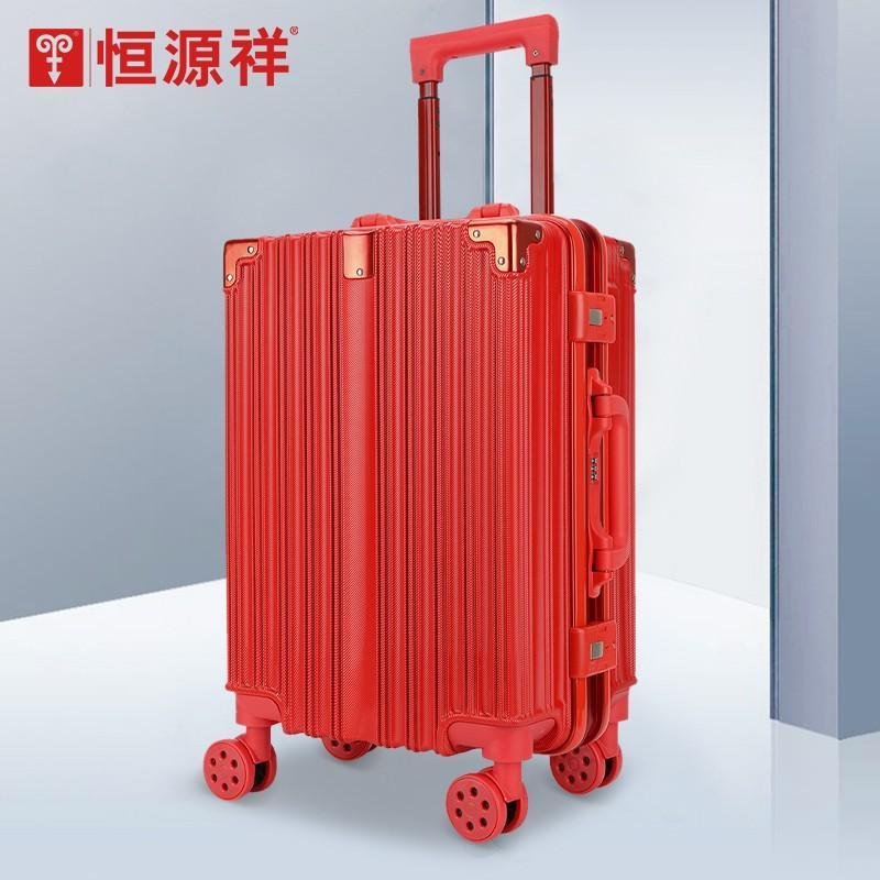 【恒源祥】 城市空间铝框箱行李箱登机箱托运箱HYX8051