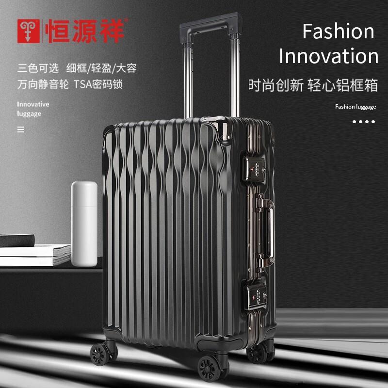【恒源祥】 轻心铝框箱拉杆箱行李箱登机箱托运箱 HYX8052