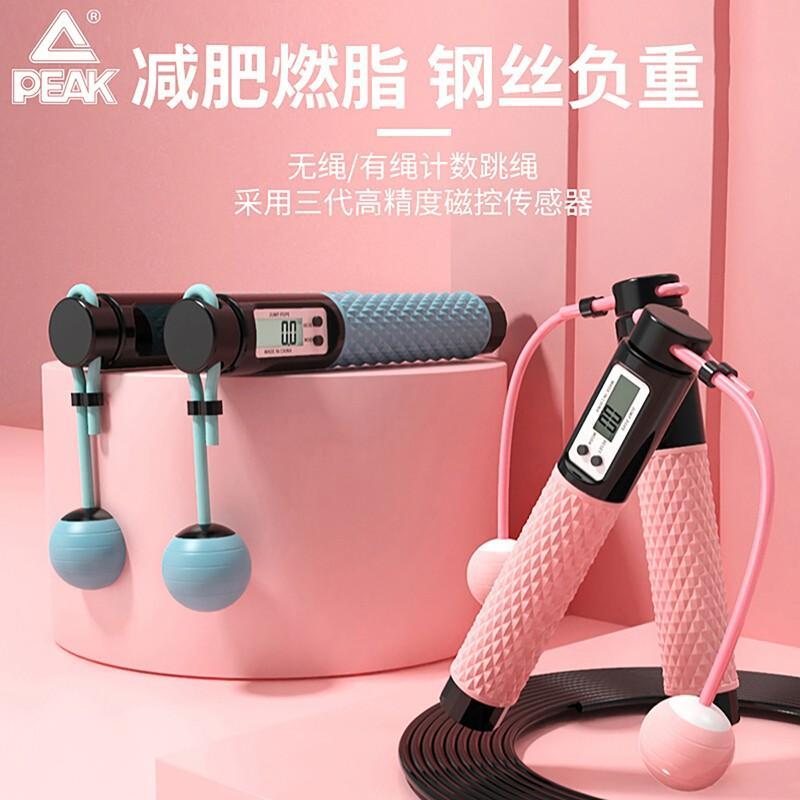 【匹克】跳绳健身无绳成人燃脂瘦身专业绳YW71102