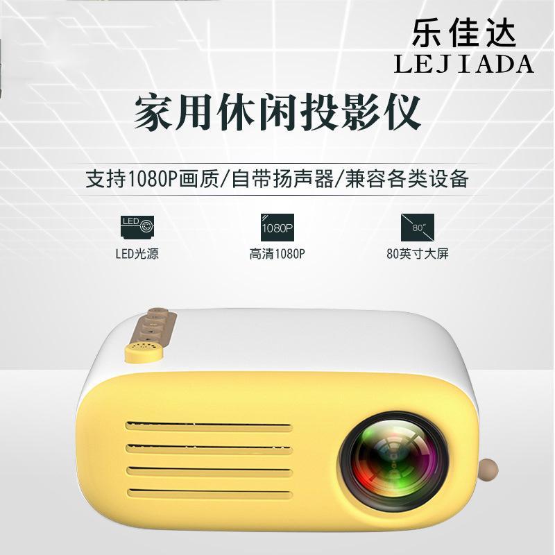 乐佳达微型迷你投影仪家用 LED便携式投影机YG200