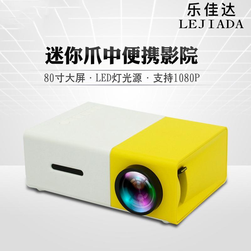 乐佳达迷你家用投影仪LED娱乐微型便携支持1080高清投影机YG300