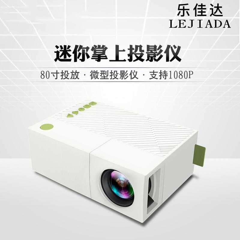 乐佳达投影仪 LED微型投影便携高清1080P投影机YG310