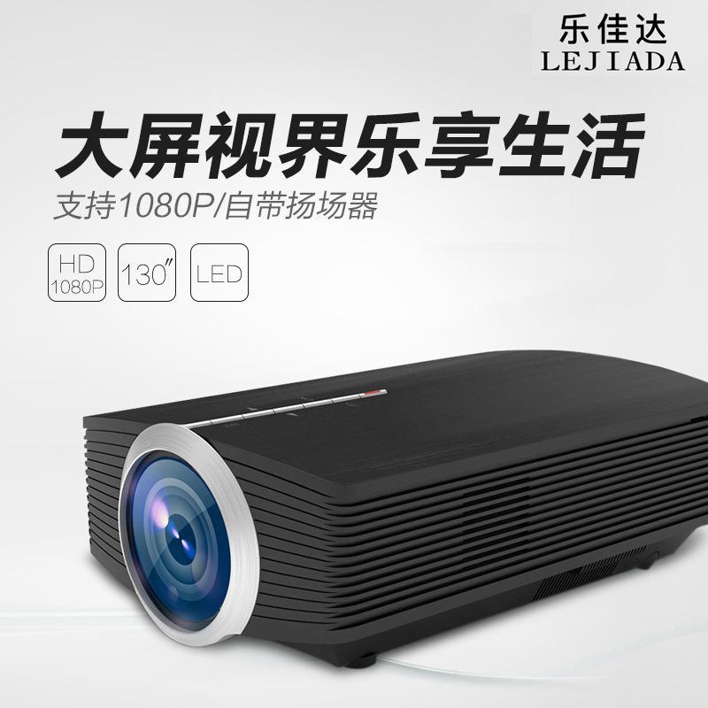 乐佳达家用微型投影仪手机同屏 LED高清1080P便携投影机YG500/YG510