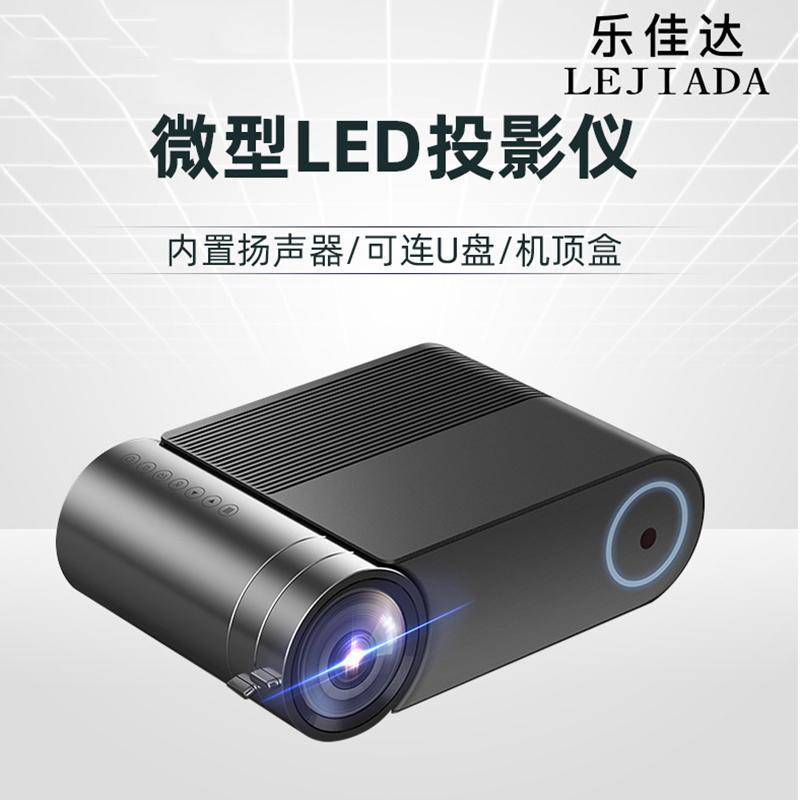乐佳达投影仪家用高清1080P无线手机同屏商务办公便携式投影机YG550