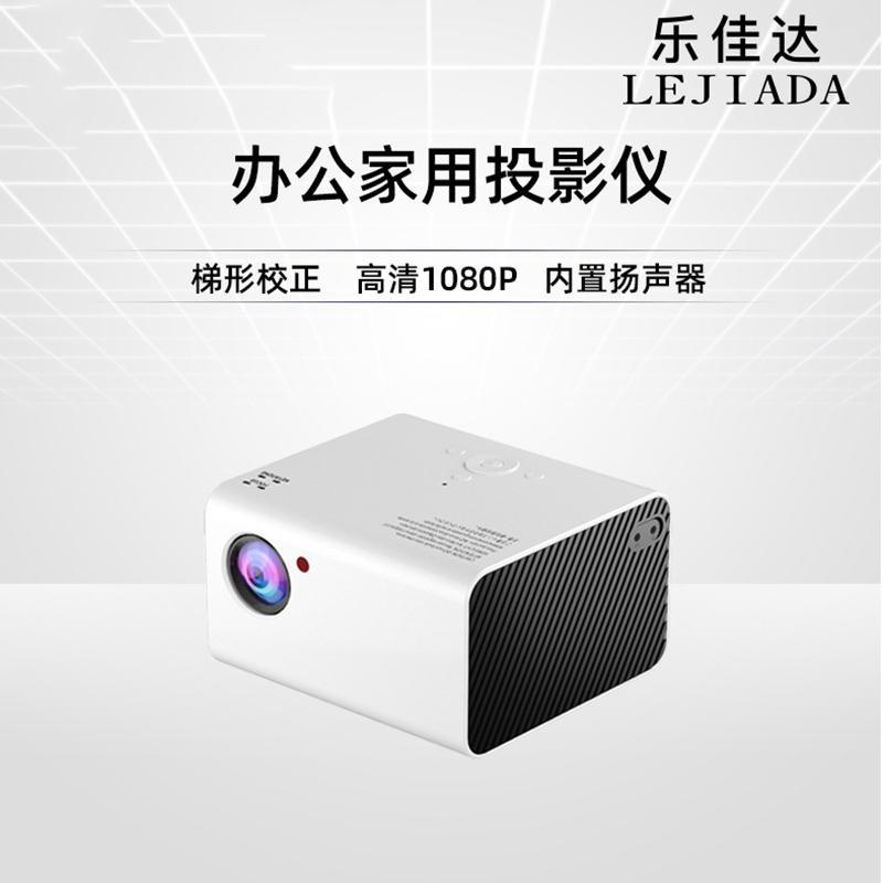 乐佳达办公投影仪家用 LED商务便携迷你投影机高清T10
