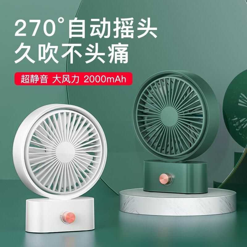 【egogo】台式小风扇无线usb充电静音自动摇头桌面风扇