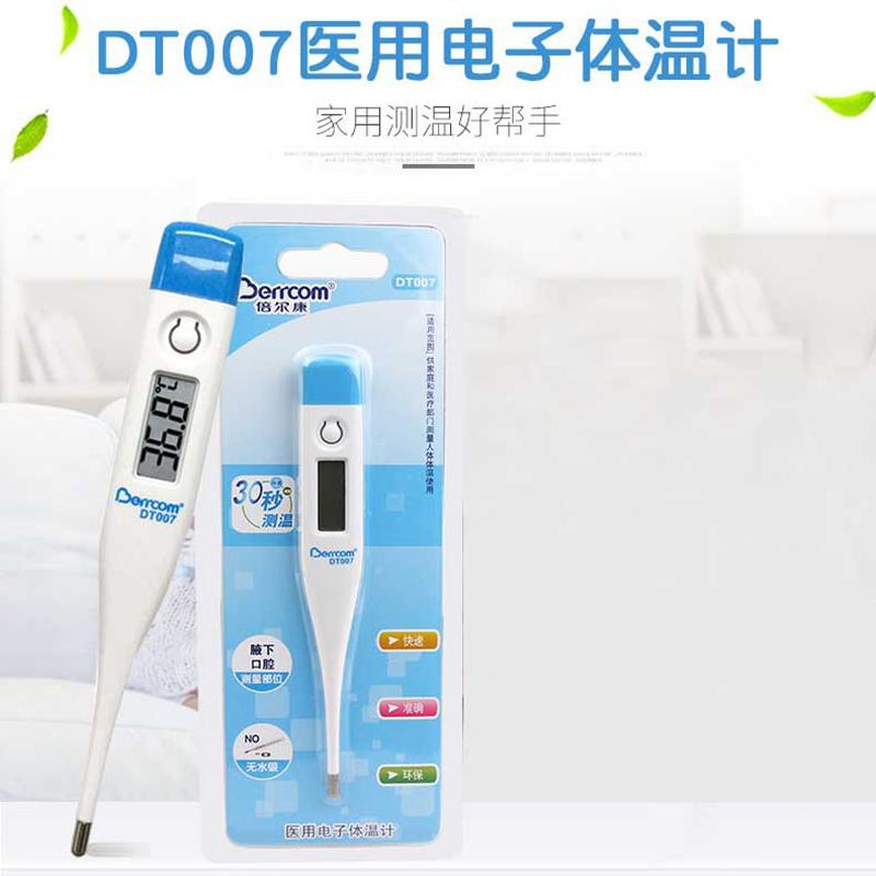 【倍尔康】电子体温计家用精准温度计DT007