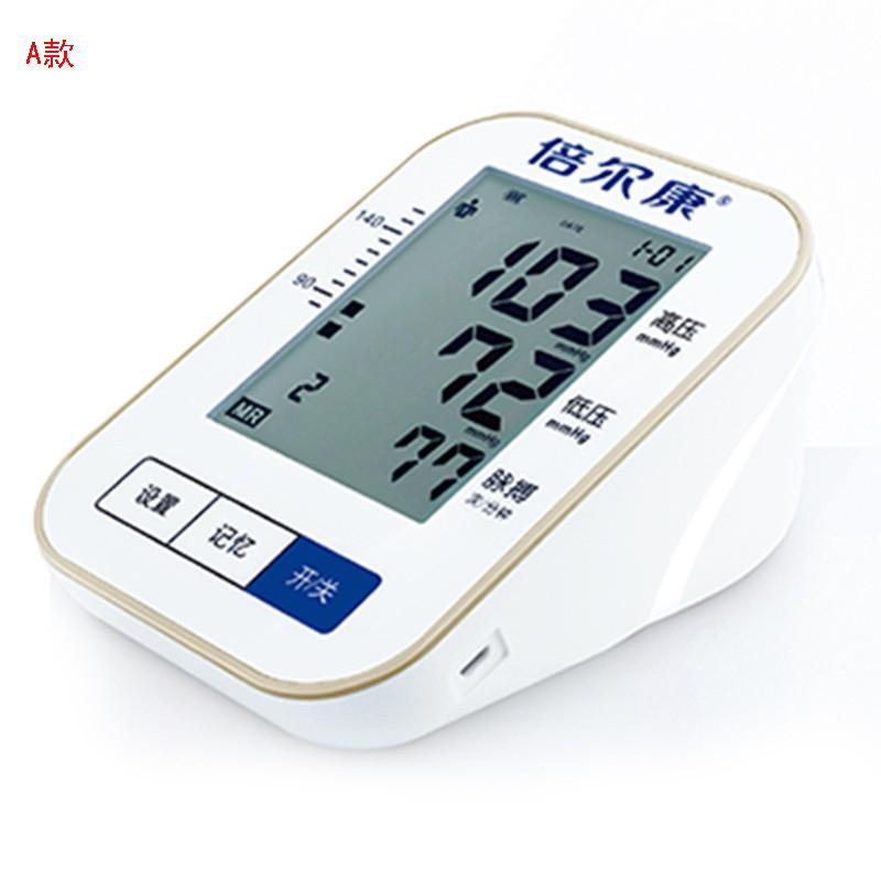 【倍尔康】电子血压计家用上臂式 医用血压仪BSX565/BSX569