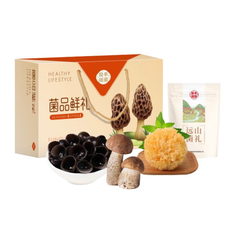 【半亩良田】菌品鲜礼山珍礼盒1010g礼盒南北干货