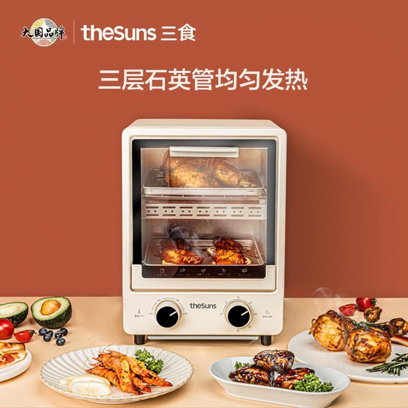 【三食黄小厨】THESUNS智能双层烤箱小型迷你多功能智能电烤箱网红小烤箱O91