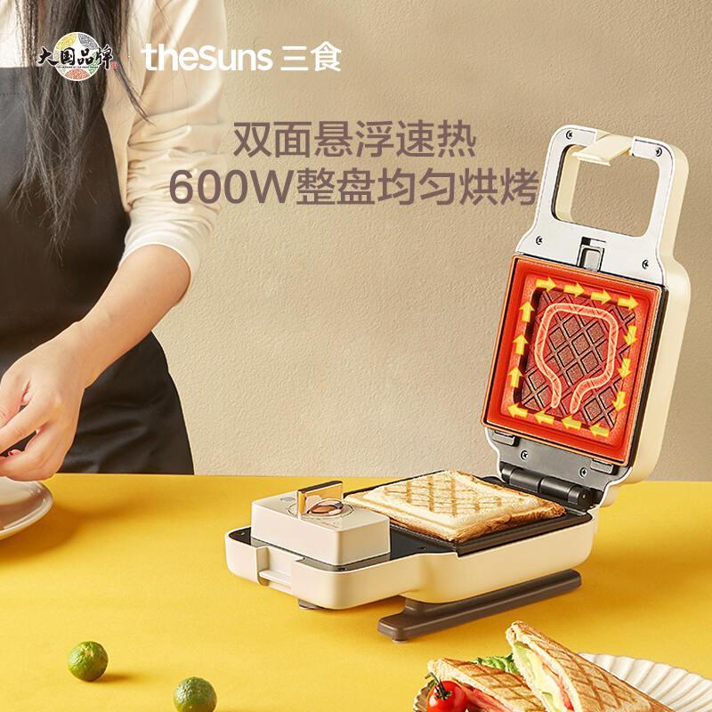 【三食黄小厨】THESUNS早餐机家用多功能三明治机吐司煎烤机烙饼锅可拆洗电饼铛WM501