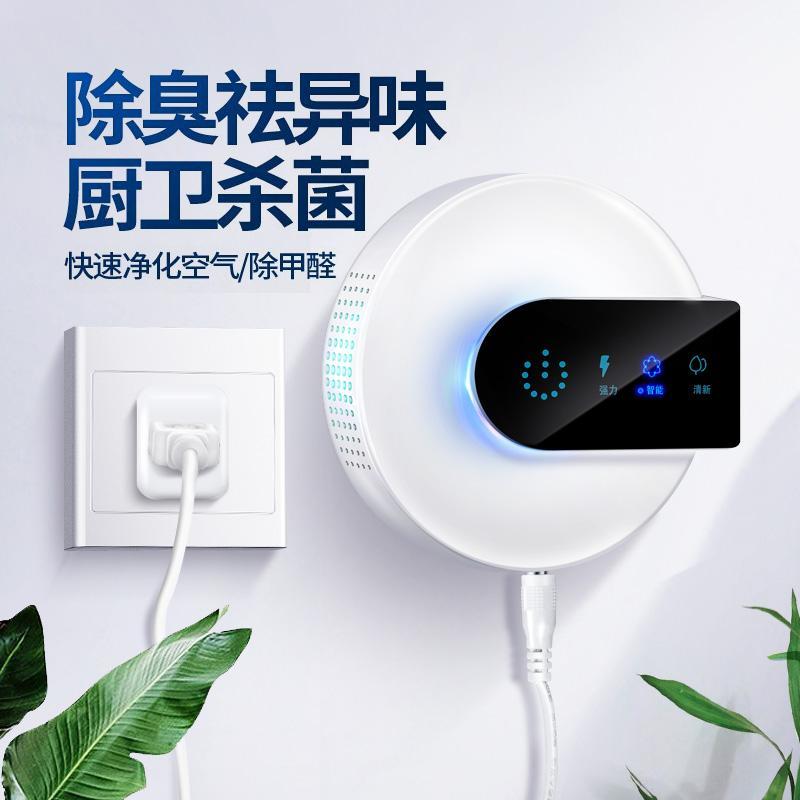 【颐电】智能净化除味宝活氧/负离子/UV灯AD-8930