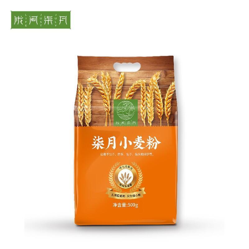 【陇间柒月】烘焙原料面粉小麦粉烘焙馒头饺子多用途中筋全麦面粉500g