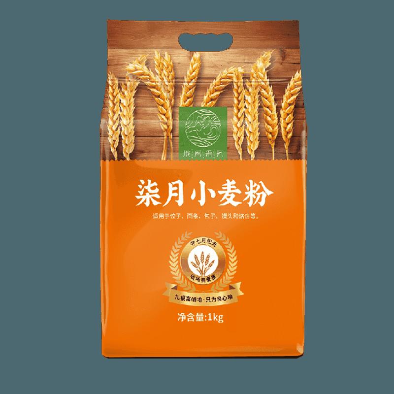 【陇间柒月】小麦粉烘焙馒头饺子多用途中筋全麦面粉1kg