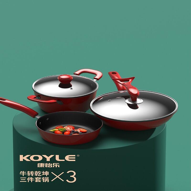 【康怡乐】扭转乾坤三件套炒锅煎锅汤锅KY110