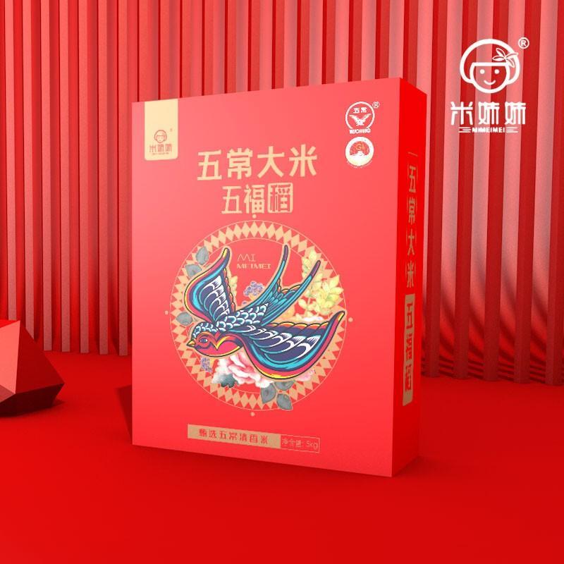 【米妹妹】东北特产五福稻五常大米礼盒 5kg