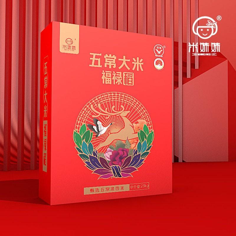 【米妹妹】福禄稻五常大米礼盒 2.5kg