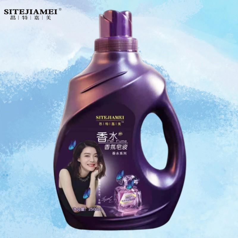 思特嘉美迪奥天然香氛洗衣液香水香氛皂液家用持久留香